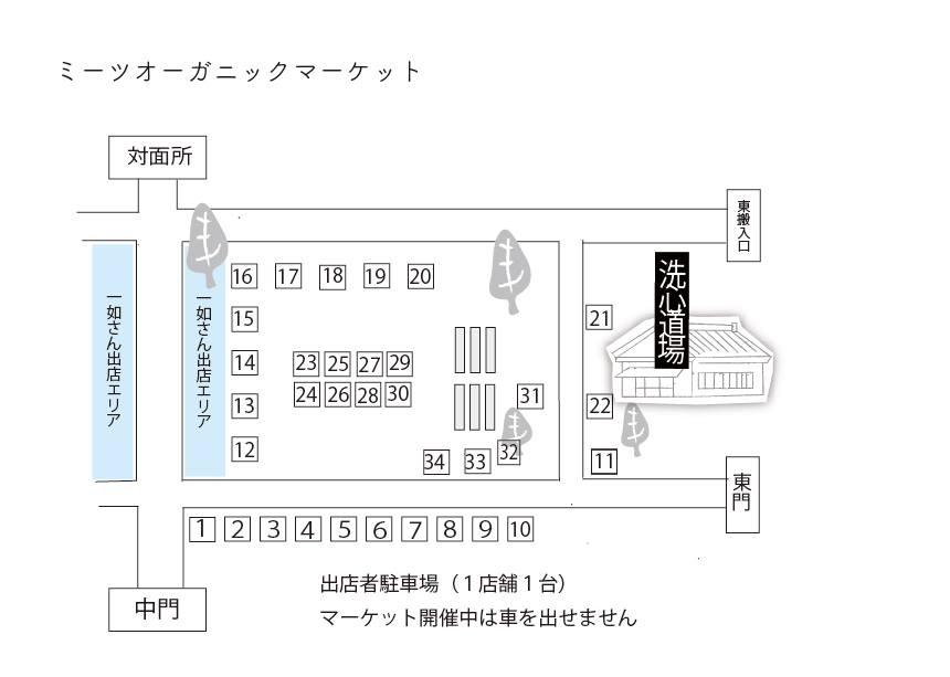 ミーツオーガニック会場マップ