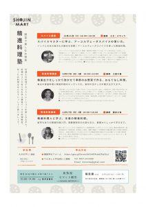 Shojin_ura5 (1)-1