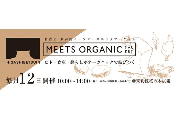 meets_shop